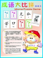 Chinese Idioms Puzzle Game